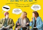 20180203映画「アバウト・レイ16歳の決断ABOUT RAY」3 Generations (2015)