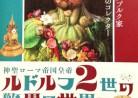 20180207ミュージアム「神聖ローマ帝国皇帝ルドルフ2世の驚異の世界展」The Empire of Imagination and Science of Rudolf Ⅱ(Bunkamura ザ・ミュージアム)1/6-3/11