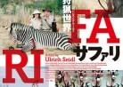 20180207映画「サファリ」Safari