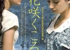 20180210映画「花咲くころ」In Bloom(Grzeli nateli dgeebi)