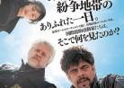 20180214映画A「ロープ戦場の生命線」A Perfect Day