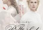 20180224映画「The Beguiled ビガイルド欲望のめざめ」The Beguiled