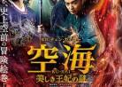 20180301映画C「空海 -KU-KAI- 美しき王妃の謎」妖猫伝 Legend of the Demon Cat