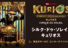 20180307サーカス「シルク・ドゥ・ソレイユ:キュリオスCirque du Soleil KURIOS:Cabinet of Curiosities (好奇心の玉手箱)」