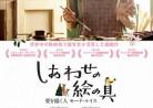 20180313映画「しあわせの絵の具 愛を描く人 モード・ルイス」MAUDIE
