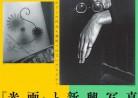 20180320展覧会「『光画』と新興写真 モダニズムの日本」The Magazine and the New Photography: Koga and Japanese Modernism 東京都写真美術館  TOP MUSEUM 2018.3.6.-5.6.