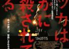 20180424映画「ラッカは静かに虐殺されている」CITY OF GHOSTS (幽霊の街)