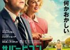 20180504映画「サバービコン仮面を被った街」Suburbicon