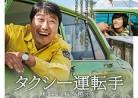 20180511映画「タクシー運転手~約束は海を越えて~」A Taxi Driver