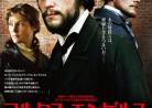 20180512映画「マルクス・エンゲルス」The Young Karl Marx(若きカール・マルクス)