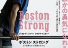 20180517映画「ボストン ストロング~ダメな僕だから英雄になれた~」Stronger