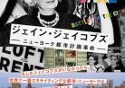 20180519ドキュメンタリー映画「ジェイン・ジェイコブズーニューヨーク都市計画革命ー」Citizen Jane: Battle for the City
