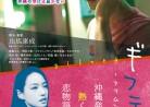 20180519映画C「ギフテッド〜フリムンと乳売り女〜」