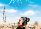 20180522ドキュメンタリー映画「ラジオ・コバニ」Radio Kobani