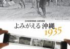 20180529写真展「よみがえる沖縄1935」日本新聞博物館企画写真展(ニュースパーク)