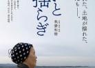 20180529ドキュメンタリー映画「願いと揺らぎ」