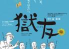 20180602ドキュメンタリー映画「獄友ごくとも」