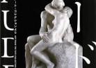 20180602企画展「ヌード NUDE ―英国テート・コレクションより」横浜美術館3月24日(土曜)—6月24日(日曜)