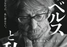 20180616ドキュメンタリー映画「ゲッベルスと私」A GERMAN LIFE