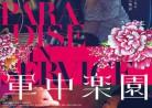 20180621映画「軍中楽園」 Paradise in Service(2014年)
