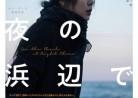20180626映画B「夜の浜辺でひとり」On the Beach at Night Alone
