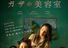 20180630映画「ガザの美容室」Degrade (劣化/レイヤースタイル)