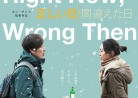 20180703映画B「正しい日間違えた日」Right Now, Wrong Then.