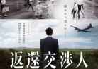 20180706ドキュメンタリー映画「返還交渉人 いつか、沖縄を取り戻す」