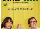 20180706映画「バトル・オブ・ザ・セクシーズ」BATTLE OF THE SEXES(男女の戦い)