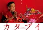 20180801映画「カタブイー沖縄に生きるー」2015