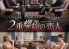 20180804映画B「2重螺旋の恋人」L'amant double(二重の恋人)Double Lover