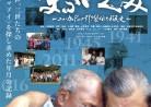 20180804ドキュメンタリー映画A「まぶいぐみ〜ニューカレドニア引き裂かれた移民史〜」