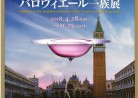 20180911美術館・特別企画「奇跡のガラスを生んだ華麗なるバロヴィエール一族展」『箱根ガラスの森美術館』Hakone Venetian Glass Museum(2018.4.28-11.25)Exhibition of The Magnificent Barovier Family, Creators of Miraculous Glass