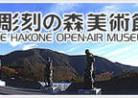 20180912美術館「箱根彫刻の森美術館」The Hakone Open-Air Museum
