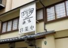 20180912グルメ「湯葉丼直吉」(ゆばどん なおきち)(箱根湯本)箱根町湯本696