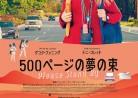 20180916映画「500ページの夢の束」Please Stand By