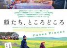 20180918ドキュメンタリー映画A「顔たち、ところどころ」Visages Villages (Faces Places)
