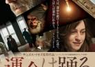 20180929映画A「運命は踊る」Foxtrot(イスラエル・ドイツ・フランス・スイス合作)