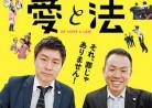 20181006ドキュメンタリー映画「愛と法」of Love & Law