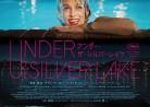 20181029映画「アンダー・ザ・シルバーレイク」UNDER THE SILVER LAKE