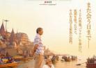 20181106映画「ガンジスに還る」(Mukti Bhawan) HOTEL SALVATION