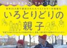 20181117映画「いろとりどりの親子」  Far from the Tree