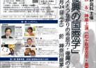 20181124神楽「黒森神楽」16:30-20:00 於:「茅ヶ崎館」大広間