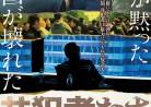 20181204ドキュメンタリー映画「共犯者たち」Criminal Conspiracy