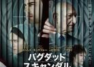 20181207映画「バクダッド・スキャンダル」Backstabbing for Beginners