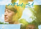 20181211映画「ハナレイ・ベイ」Hanalei Bay