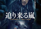 20190111映画「迫り来る嵐」暴雪将至 The Looming Storm