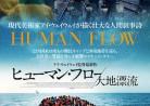 20190112ドキュメンタリー映画「ヒューマン・フロー/大地漂流」Human Flow