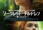 20190118映画「シークレット・チルドレン 禁じられた力」One & Two