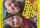 20190122映画「バジュランギおじさんと、小さな迷子」Bajrangi Bhaijaan(バジュランギ兄弟)
